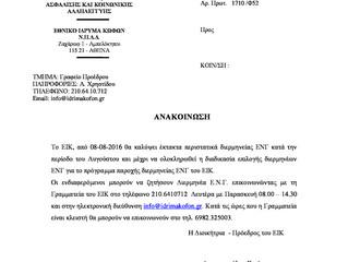 Ανακοίνωση του ΕΙΚ για έκτακτες διερμηνείες ΝΓ