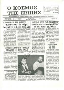 Ο Κόσμος της Σιωπής 1984-Μάρτιος 1