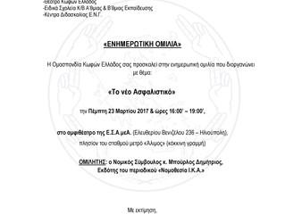 """""""Το νέο Ασφαλιστικό"""" Ενημερωτική Ομιλία  από την ΟΜΚΕ 23.03.17 στο Αμφιθέατρο της ΕΣΑμεΑ"""