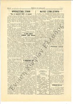 Εφημερίς των Κωφαλάλων 1957-Νοέμβριος 2