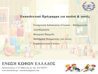 Εκπαιδευτικό Πρόγραμμα ΕΚΕ 2018-19