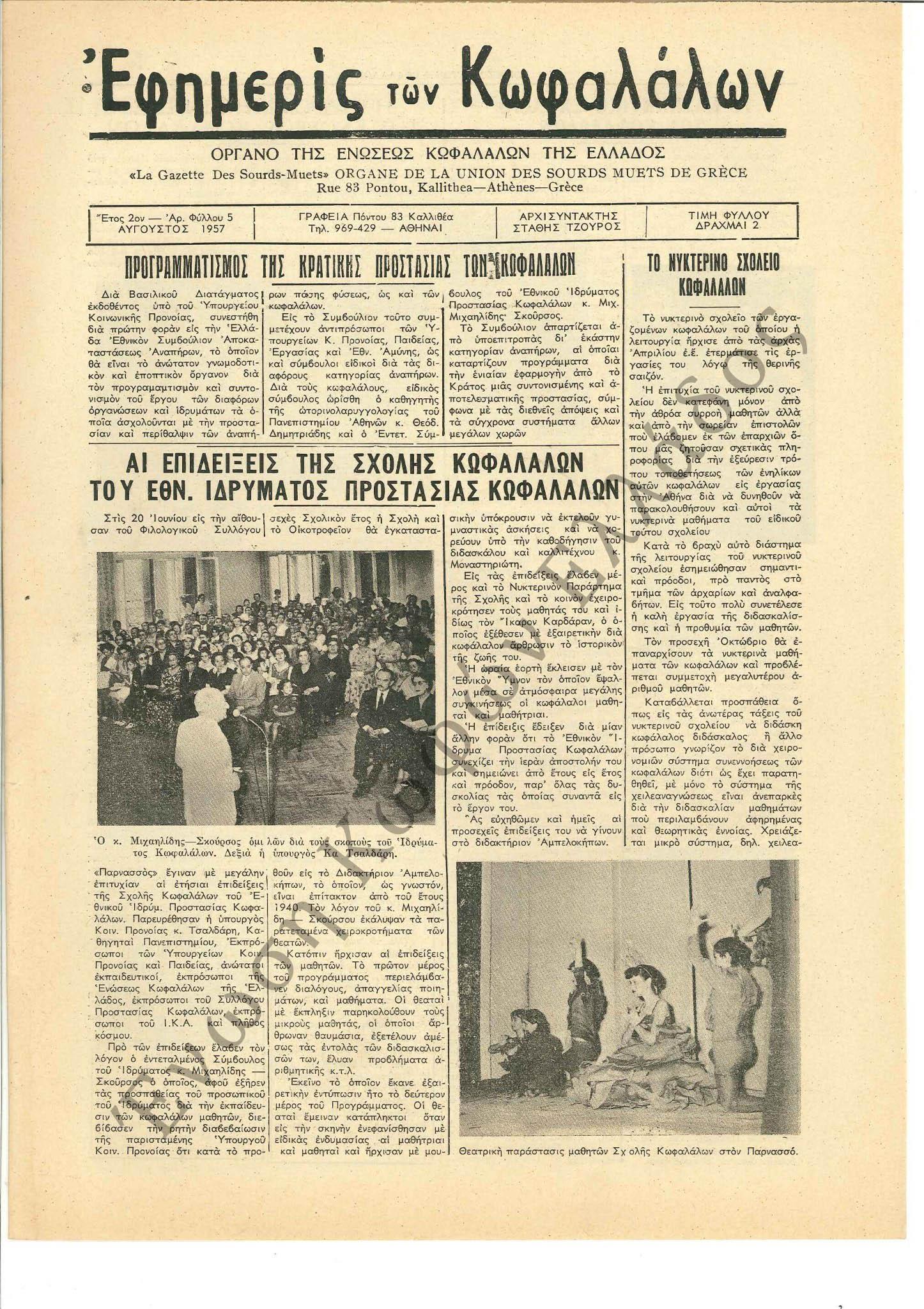Εφημερίς των Κωφαλάλων 1957-Αύγουστος 1