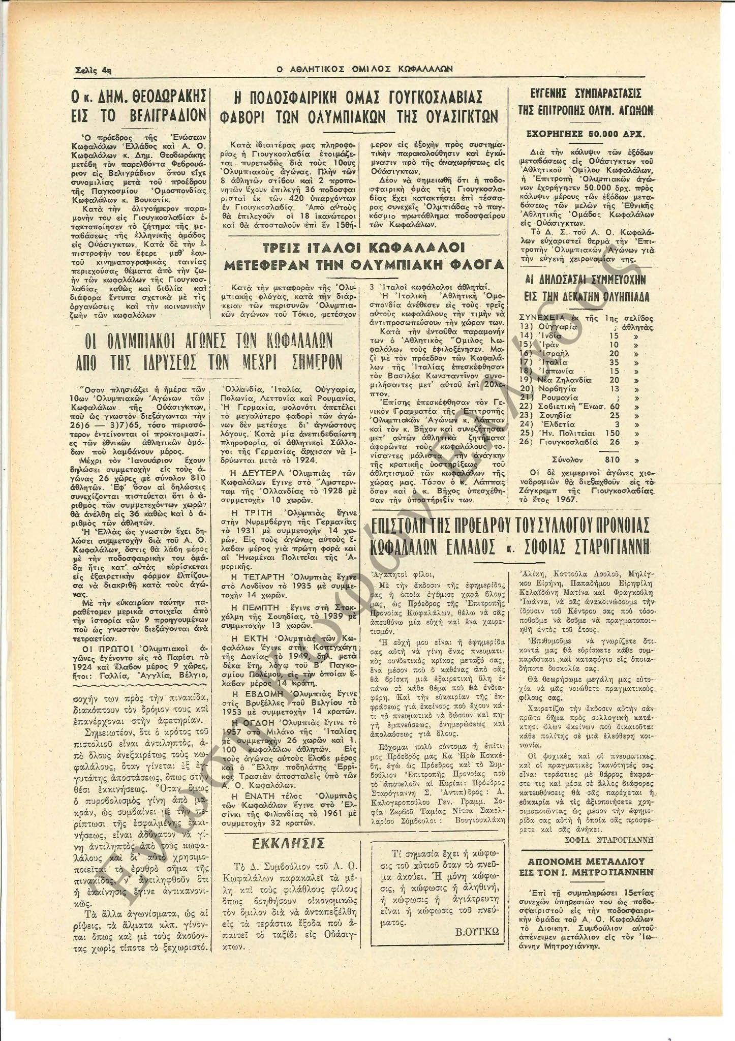 Ο Αθλητικός Όμιλος Κωφαλάλων 1965-Απρίλιος 4