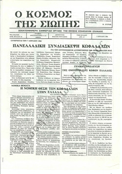 Ο Κόσμος της Σιωπής 1984-Απρίλιος Α 1