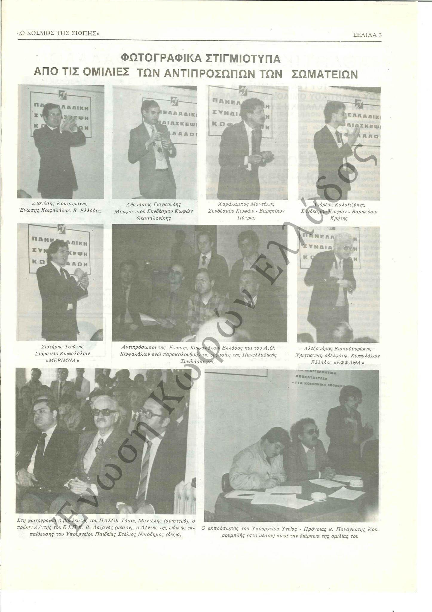 Ο Κόσμος της Σιωπής 1984-Απρίλιος 3