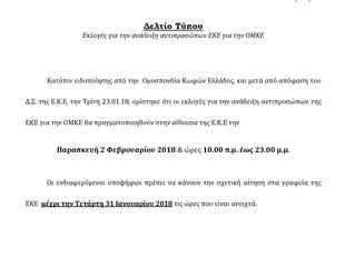 Δελτίο Τύπου - Εκλογές για την ανάδειξη αντιπροσώπων ΕΚΕ για την ΟΜΚΕ 2.02.18