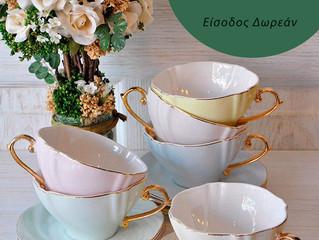 Τσάι στην ΕΚΕ - Παρασκευή 23.03.18