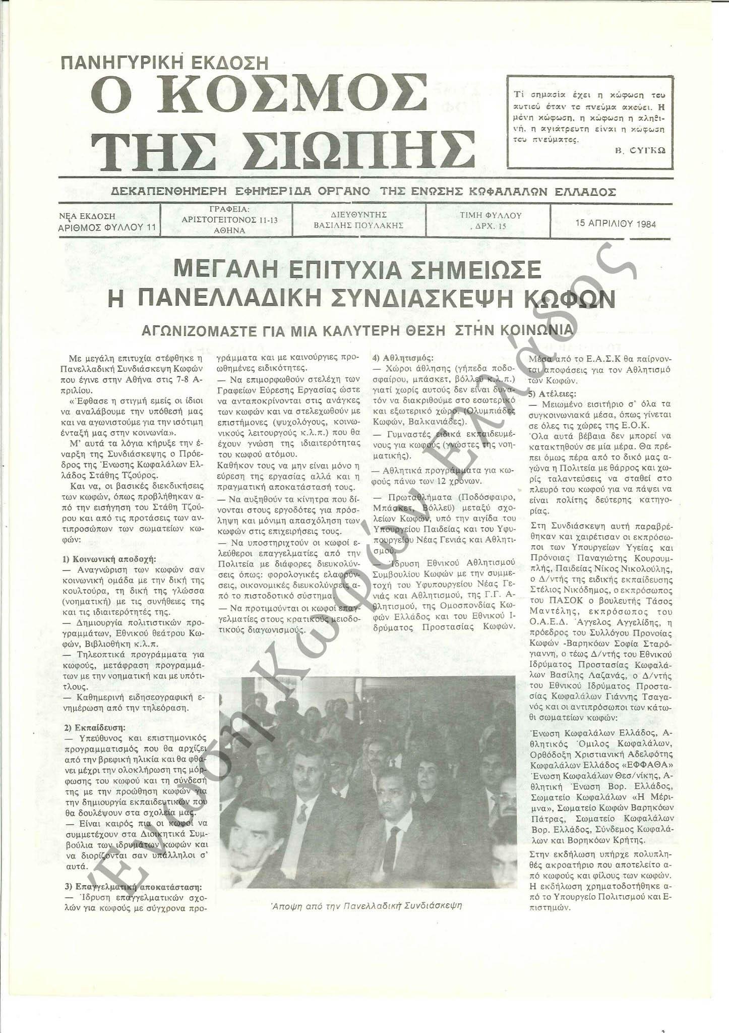 Ο Κόσμος της Σιωπής 1984-Απρίλιος 1
