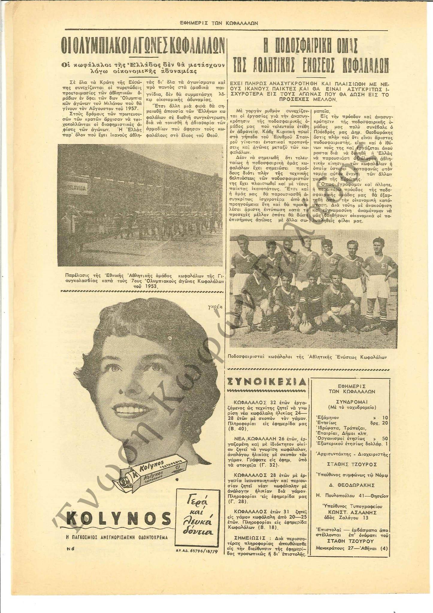 Εφημερίς των Κωφαλάλων 1956-Δεκέμβριος 2