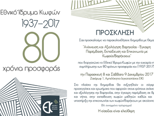 Εθνικό Ίδρυμα Κωφών - Διημερίδα 80 χρόνων 8 & 9 Δεκεμβρίου 2017