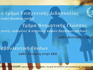 Νέα τμήματα Ενισχυτικής Διδασκαλίας, Μαθήματα Νοηματικής Γλώσσας και Συμβουλευτική Γονέων