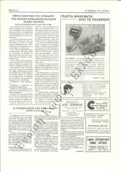 Ο Κόσμος της Σιωπής 1984-Μάιος 2