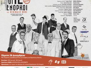 ΟΙ 12 ΕΝΟΡΚΟΙ του Reginald Rose με ταυτόχρονη διερμηνεία στην Ελληνική Νοηματική Γλώσσα& Ελληνι