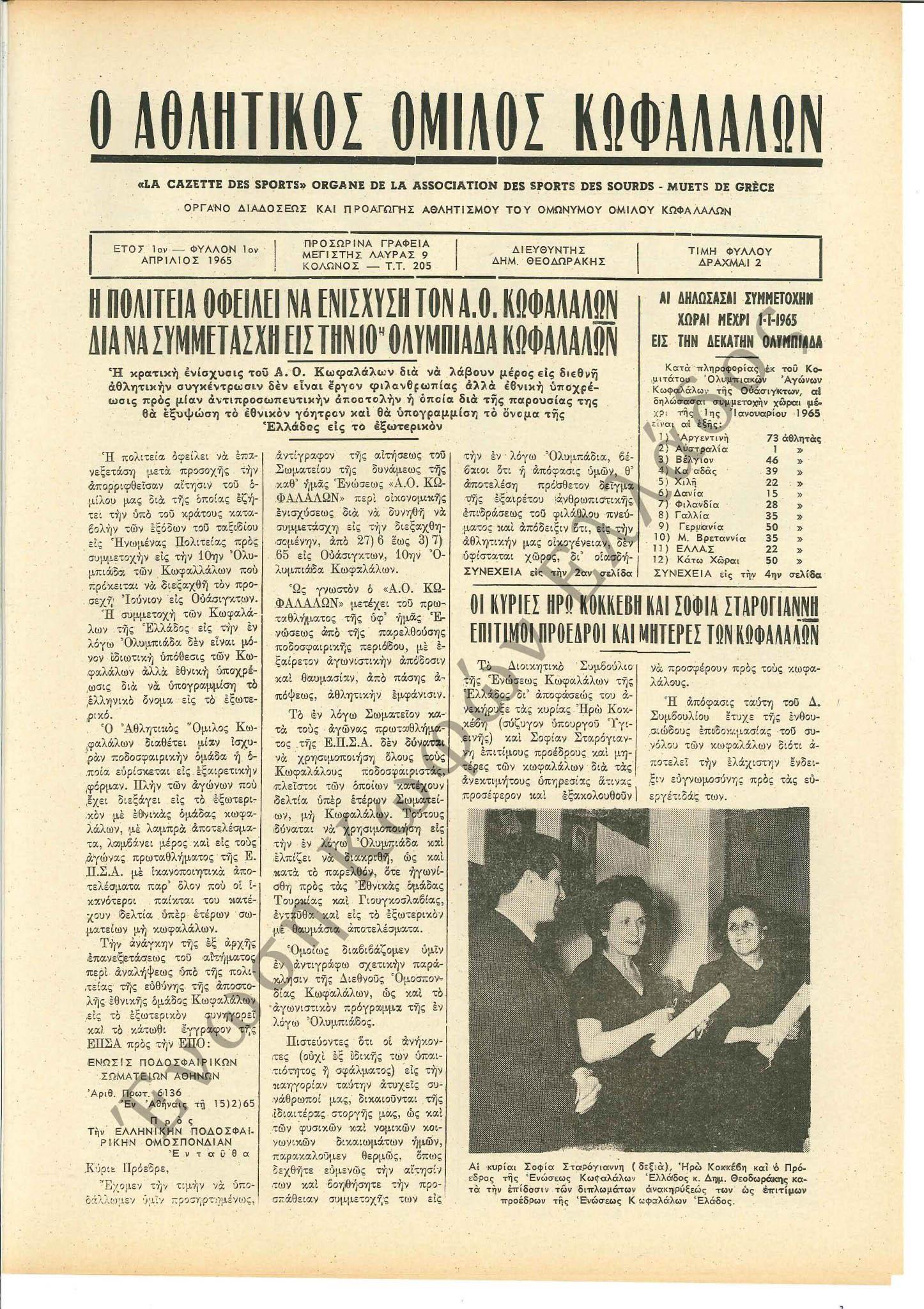 Ο Αθλητικός Όμιλος Κωφαλάλων 1965-Απρίλιος 1