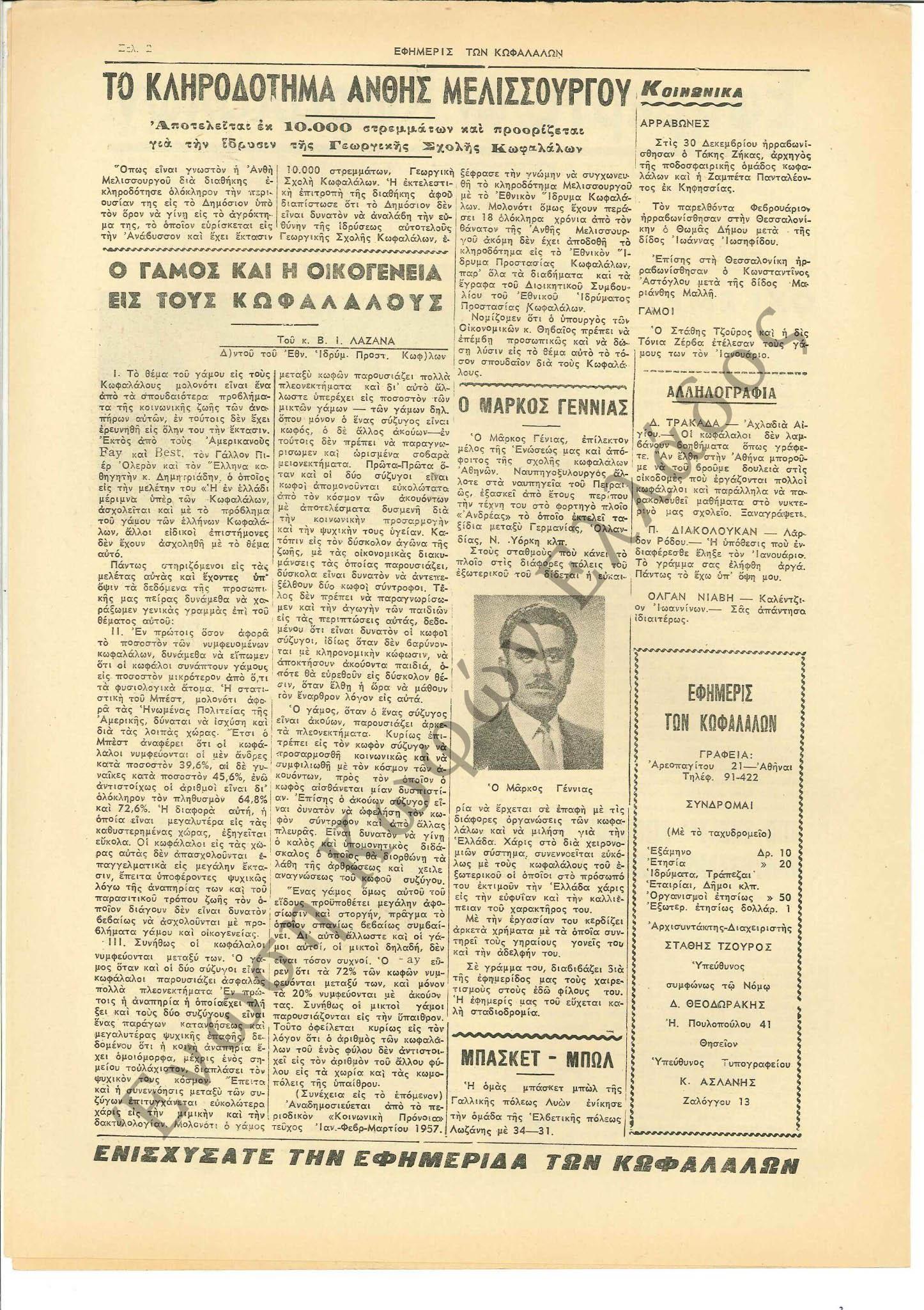 Εφημερίς των Κωφαλάλων 1957-Ιούνιος 2