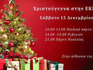 Χριστούγεννα στην ΕΚΕ Σάββατο 15 Δεκέμβρη 2018