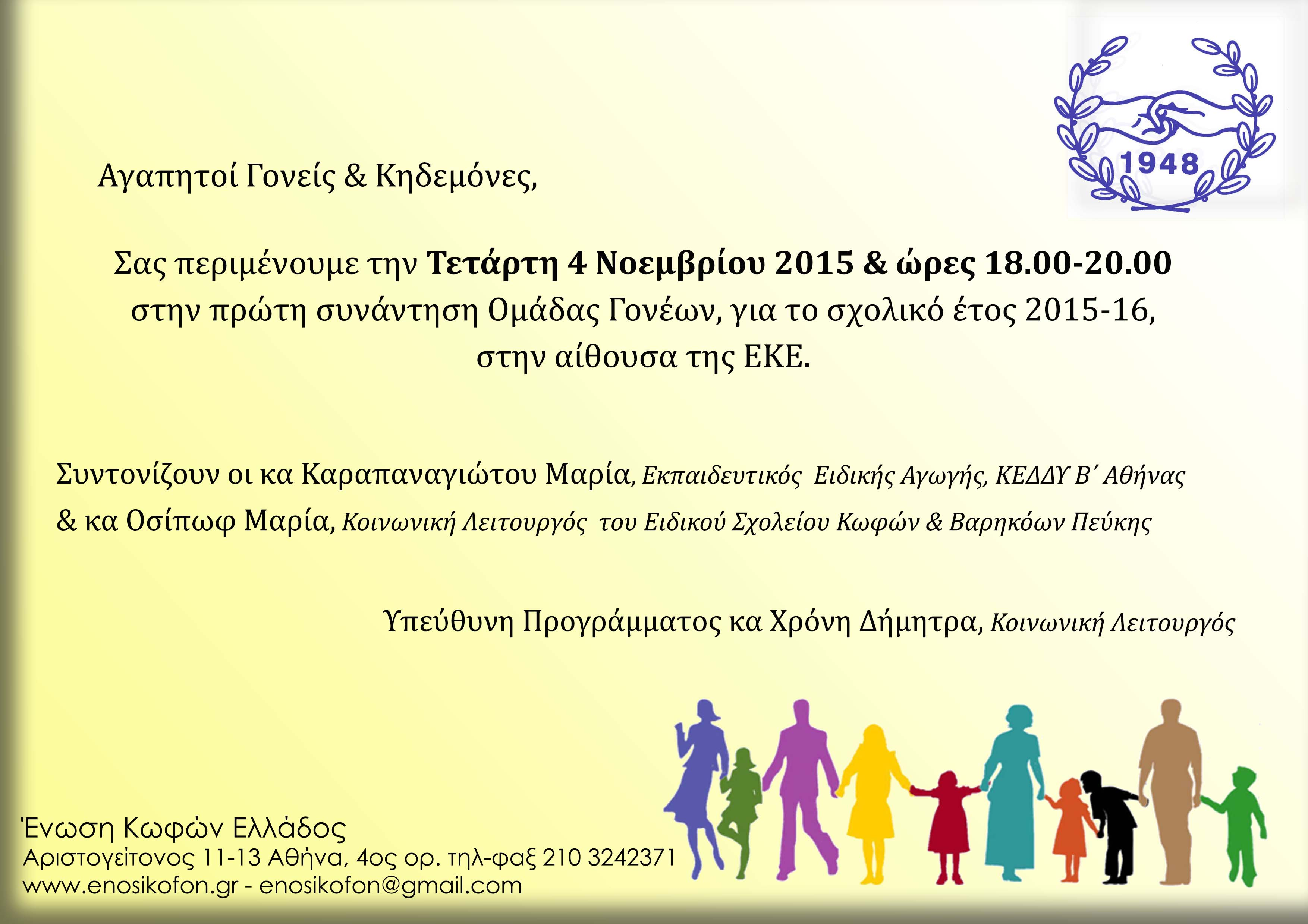 Ανακοίνωση - Ομάδα Γονέων 2015-16