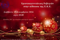 Χριστουγεννιάτικη Ρεβεγιόν 2016αβ