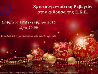 Χριστουγεννιάτικη Ρεβεγιόν στην ΕΚΕ