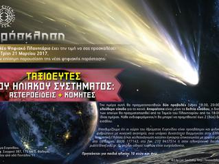 """""""Ταξιδευτές του Ηλιακού Συστήματος: Αστεροειδείς και Κομήτες"""" στο Ίδρυμα Ευγενίδου 21.03.2017"""