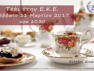 Τσάι στην ΕΚΕ - Σάββατο 11 Μαρτίου 2017