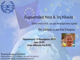 """Διάλεξη στην ΕΚΕ - """"Ευρωπαϊκά νέα και τρίτη ηλικίας"""""""