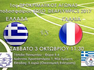 1ος Προκριματικός Αγώνας Ποδοσφαίρου Κωφών Ελλάδα-Γαλλία