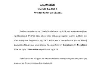 Εκλογές για ΔΣ ΕΚΕ & Αντιπροσώπους για ΕΣΑμεΑ