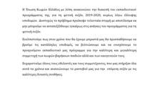 Δελτίο Τύπου - Διακοπή εκπαιδευτικού προγράμματος ΕΚΕ 2019-2020