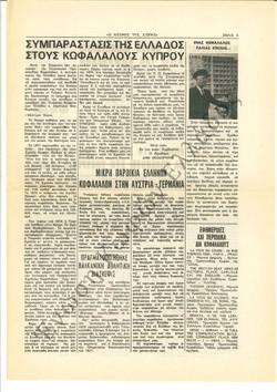 Ο Κόσμος της Σιωπής 1975-Σεπτέμβριος 3