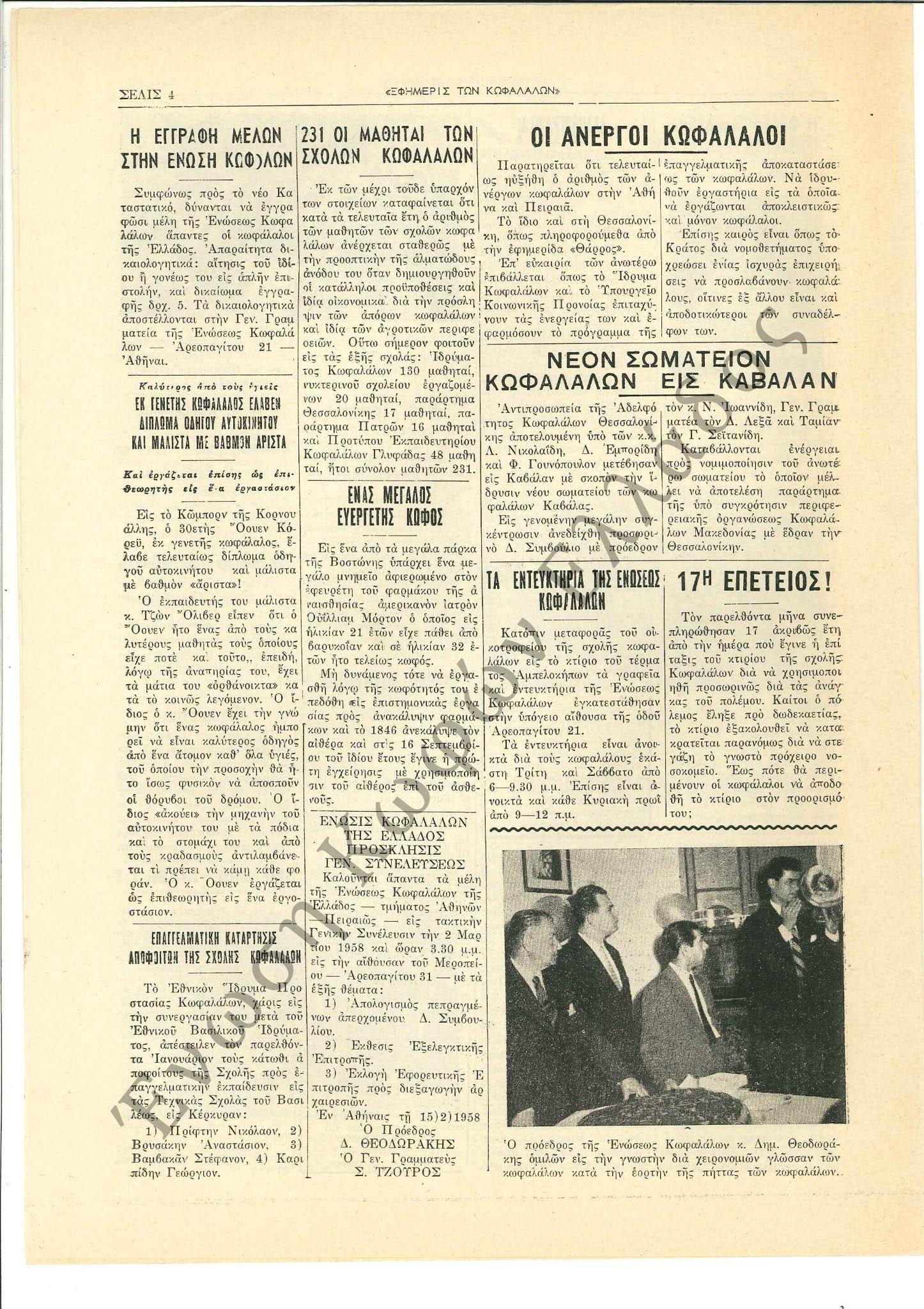 Εφημερίς των Κωφαλάλων 1958-Μάρτιος 4