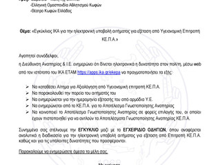 Ηλέκτρονική Υποβολή αιτήματος για εξέταση από Υγειονομική Επιτροπή ΚΕΠΑ
