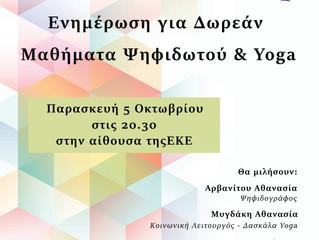 Ενημέρωση για τα νέα Δωρεάν Μαθήματα Ψηφιδωτού & Yoga 05.10.18