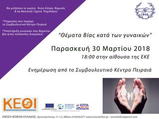 """""""Θέματα Βίας κατά των γυναικών"""" - Ενημέρωση από το Συμβουλευτικό Κέντρο Πειραιά 30.03.18 σ"""