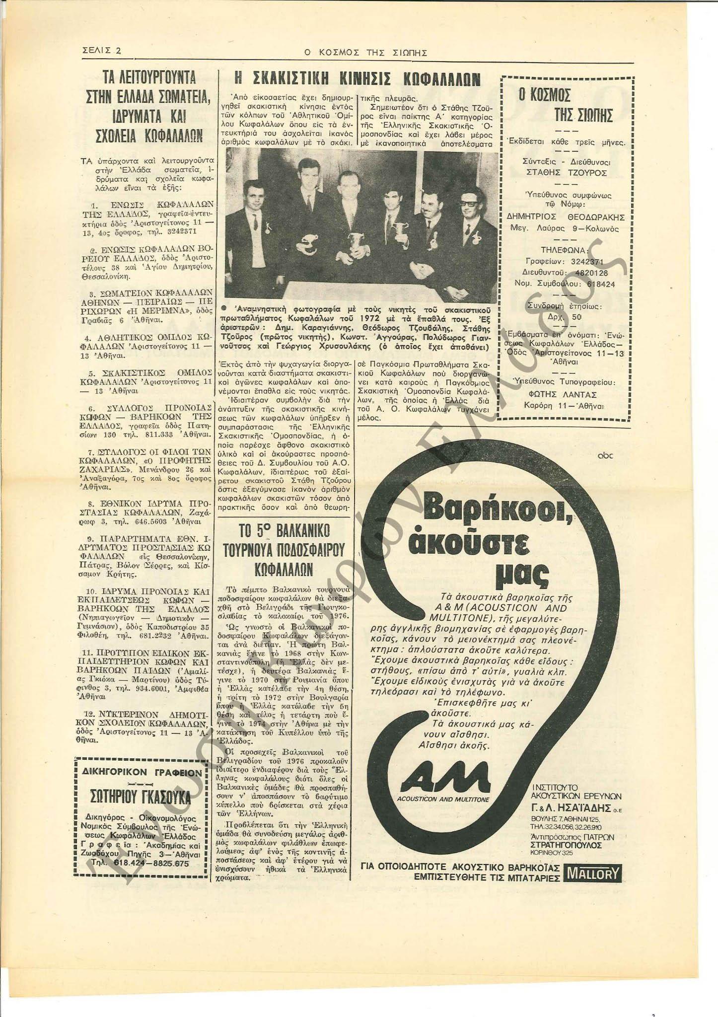 Ο Κόσμος της Σιωπής 1975-Φεβρουάριος 2