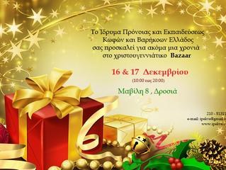 Χριστουγεννιάτικο Bazaar στο Ίδρυμα Πρόνοιας & Εκπαιδεύσεως Κωφών και Βαρηκόων Ελλάδος