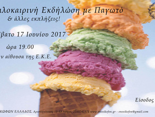 Καλοκαιρινή εκδήλωση με παγωτό στην ΕΚΕ - Σάββατο 17 Ιουνίου 2017