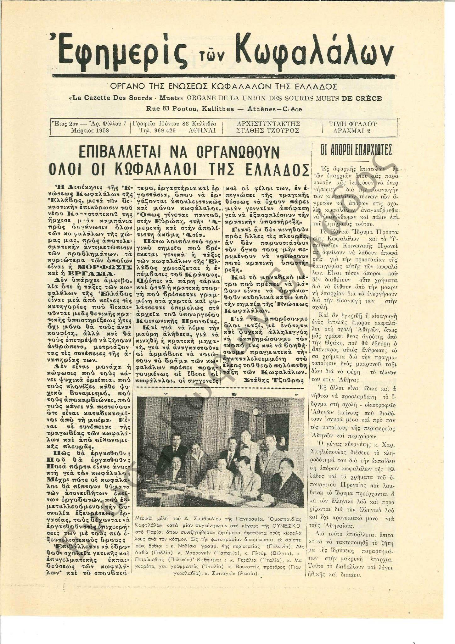 Εφημερίς των Κωφαλάλων 1958-Μάρτιος 1