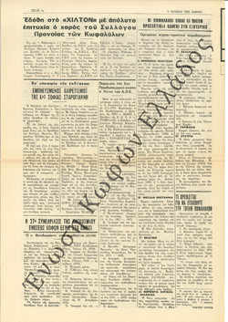 Ο Κόσμος της Σιωπής 1971-Μάρτιος 4