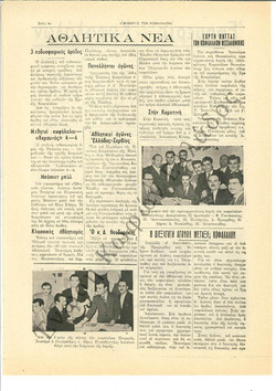 Εφημερίς των Κωφαλάλων 1958-Μάρτιος 2