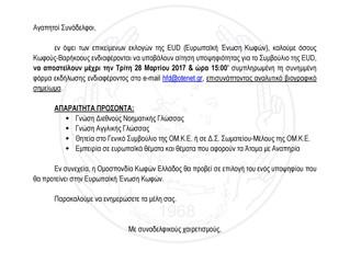 Δήλωση υποψηφιότητας για το Συμβούλιο της EUD (Ευρωπαϊκή Ένωση Κωφών)