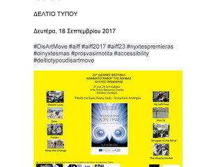 23ο Διεθνές Φεστιβάλ Κινηματογράφου της Αθήνας «Νύχτες Πρεμιέρας» - «Τίποτα για εμάς χωρίς εμάς: Σιν