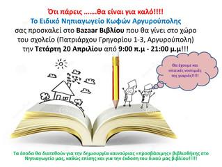 Bazaar Βιβλίου στο Ειδικό Νηπιαγωγείο Κωφών & Βαρηκόων Αργυρούπολης την Τετάρτη 20 Απριλίου 2016