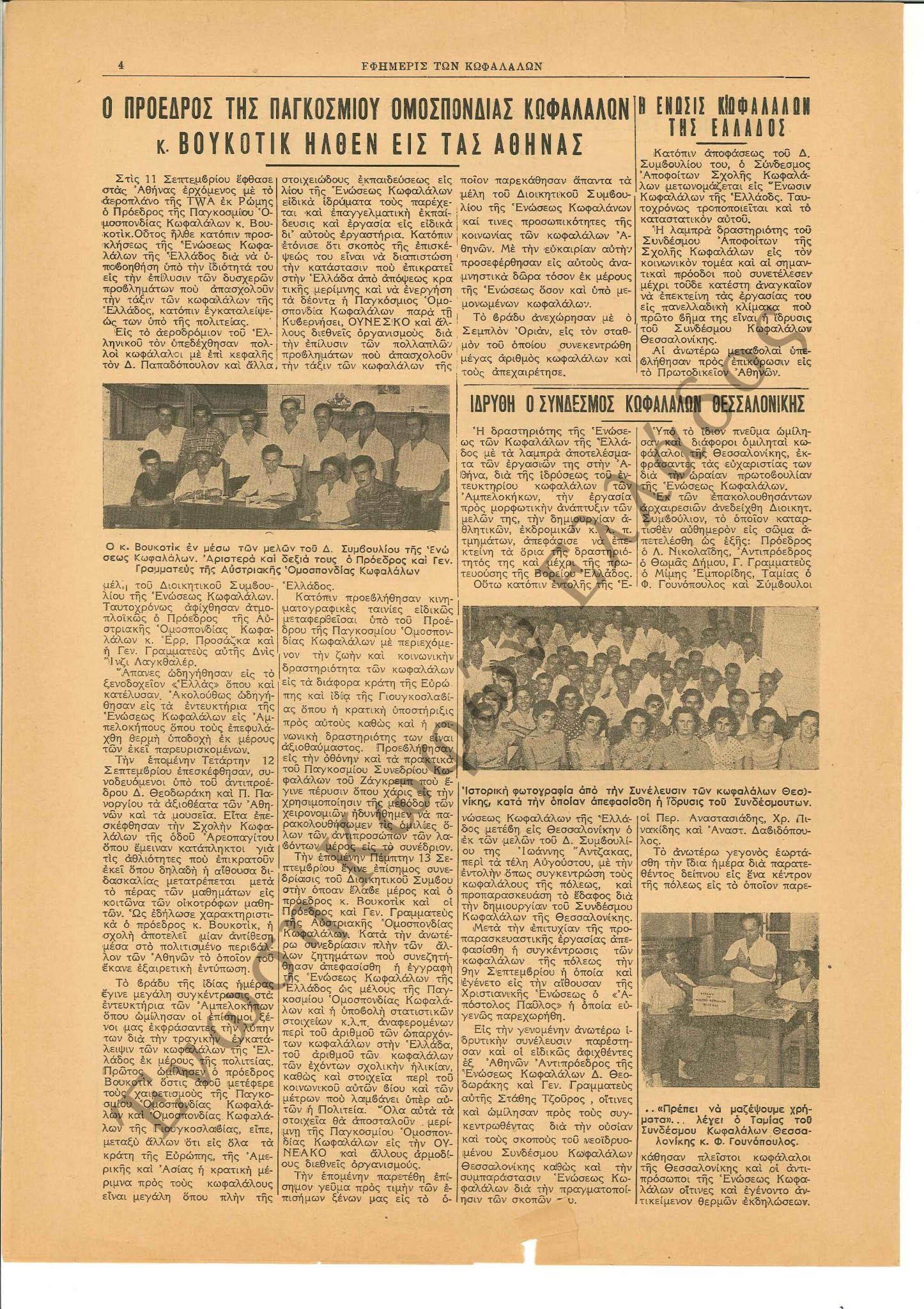 Εφημερίς των Κωφαλάλων 1956-Νοέμβριος 4