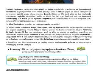 Προσφορά από το Allou! Fun Park για τα μέλη της ΕΚΕ