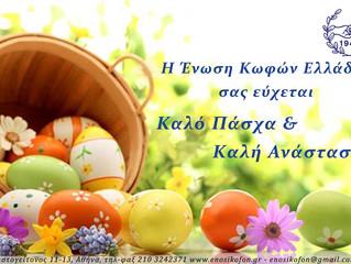 Καλό Πάσχα & Καλή Ανάσταση!!