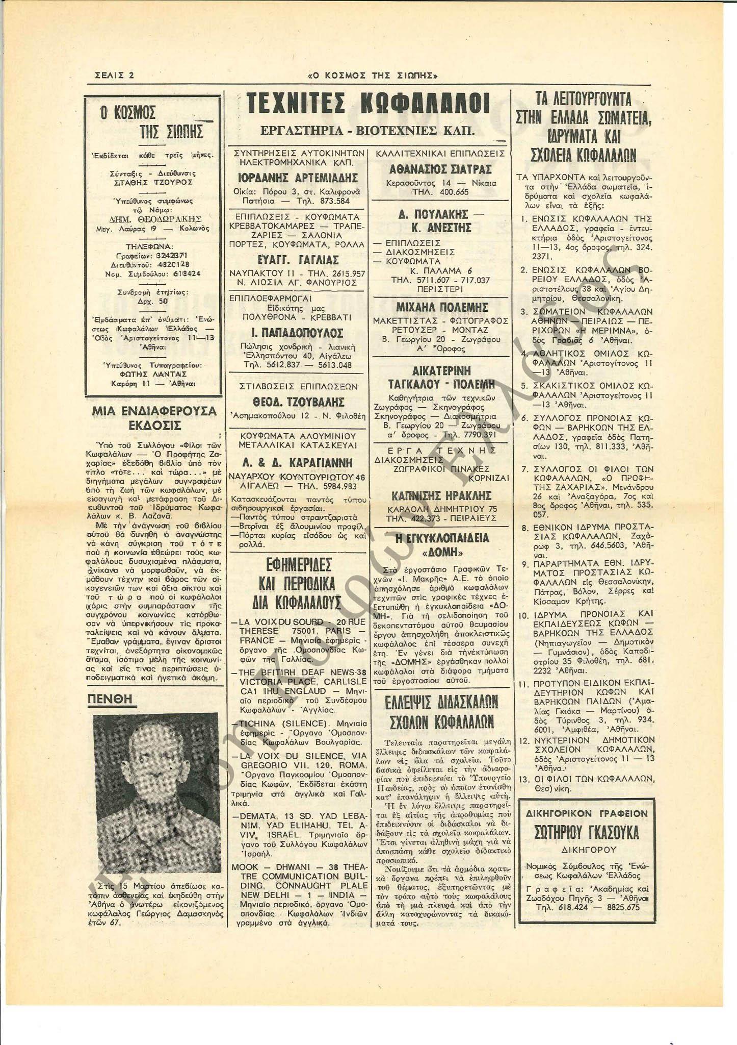 Ο Κόσμος της Σιωπής 1975-Μάιος 2