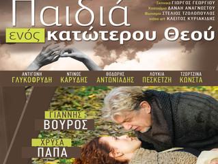 """Θέατρο """"Τα παιδιά ενός κατώτερου Θεού"""" με παράλληλη διερμηνεία στην ΕΝΓ - Κυριακή 6 Μαρτίο"""