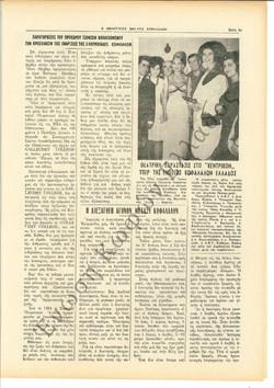 Ο Αθλητικός Όμιλος Κωφαλάλων 1965-Απρίλιος 3