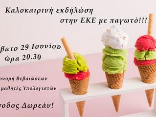 Καλοκαιρινή εκδήλωση στην ΕΚΕ με παγωτό! Σάββατο 29 Ιουνίου
